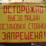 Stationnement interdit Moscou