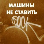 "Ne pas stationner - tag ""Rock"" à Moscou"
