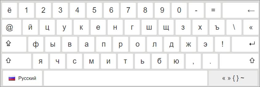 Le clavier cyrillique de Yandex est le meilleur