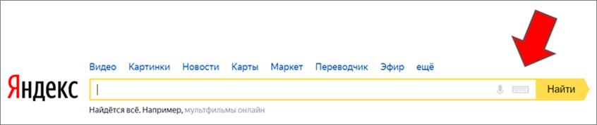 Le clavier cyrillique virtuel de Yandex est le meilleur
