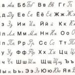 Alphabet-cyrillique