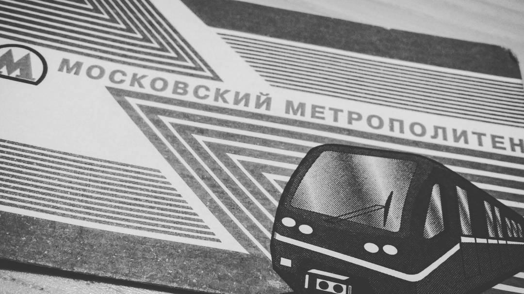 Le métro de Moscou