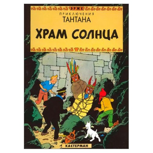 Tintin en russe - Le temple du soleil