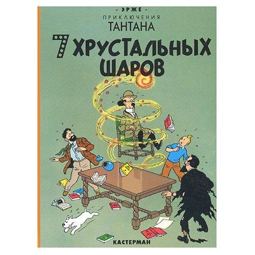 Tintin en russe - Les sept boules de cristal