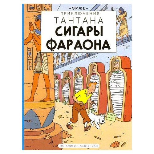 Tintin en russe - Les cigars du pharaon