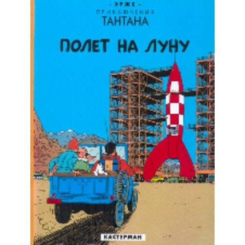 Tintin en russe - Objectif lune