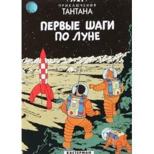 Tintin en russe - On a marché sur la lune