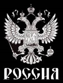 Symbole de Russie - L'aigle à deux têtes