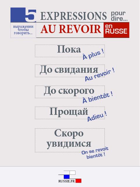 5 expressions pour dire au revoir en russe