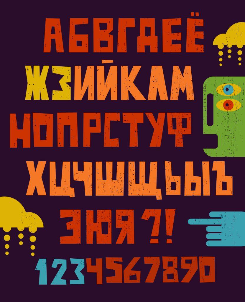 Méthodes de russe - Alphabet cyrillique