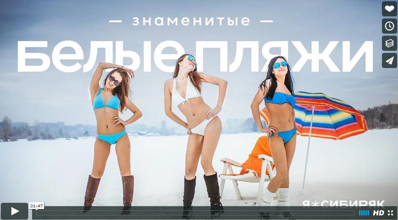 les-plages-blanches-de-siberie
