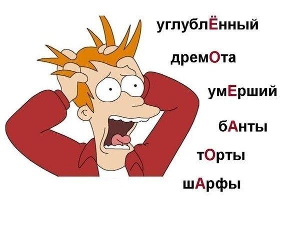 accents en russe