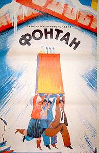Délit de fuites films soviétiques comiques