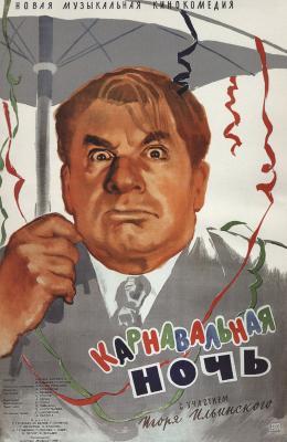 La nuit du carnaval - Films soviétiques comiques