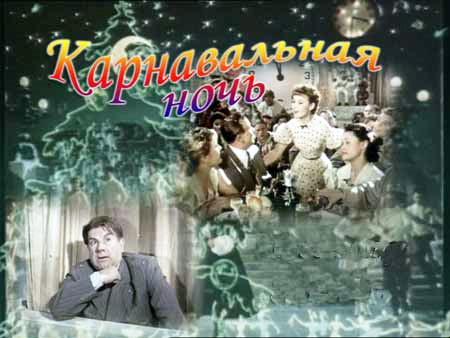 La nuit du carnaval films soviétiques comiques