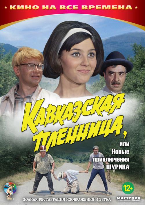 La prisonnière du Caucase films soviétiques comiques