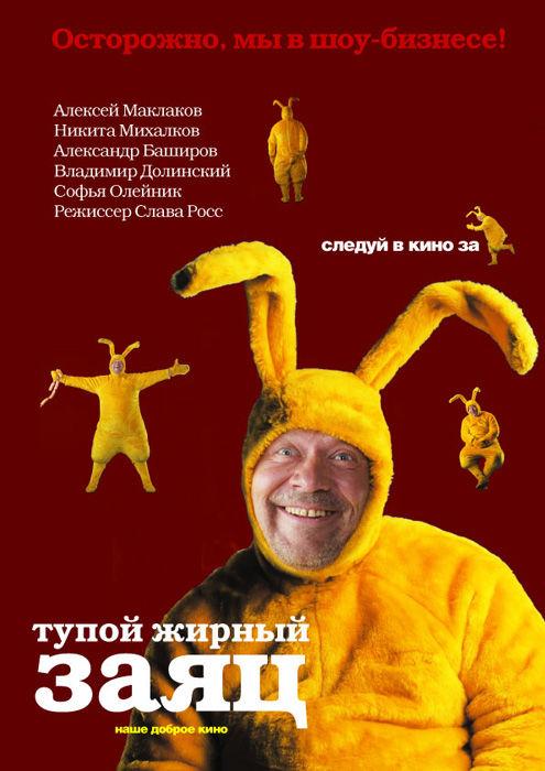 Le gros lapin stupide films soviétiques comiques