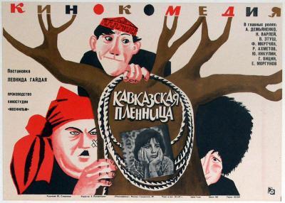 La prisonnière du caucase - Meilleurs films comiques soviétiques
