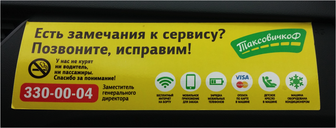 Taxis russe : prendre le taxi en Russie