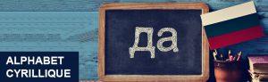 Les Alphabet cyrillique alphabet russe