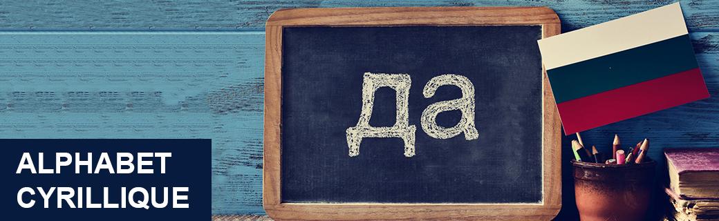 Les Alphabet cyrillique alphabet russe pour apprendre le russe