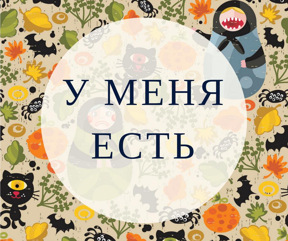 Avoir en russe dans le langage familier
