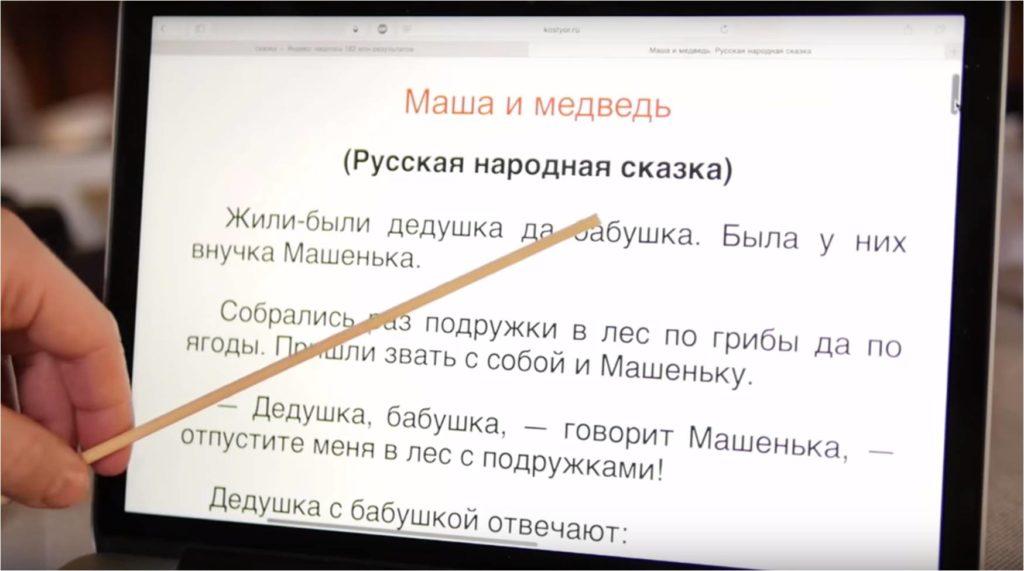 Le meilleur exercice pour apprendre le russe