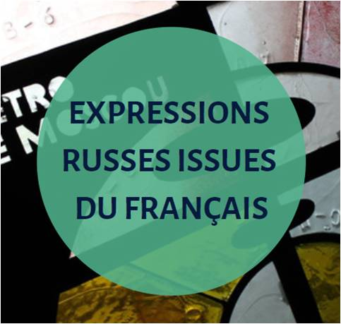 Expressions russes issues du français